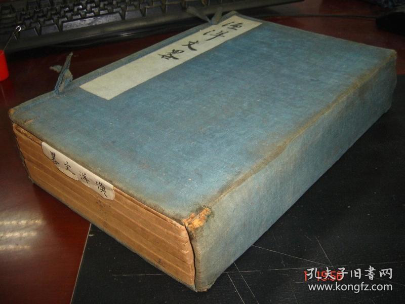 清康熙精写刻之上品《渔阳山人文略》书林珍本品佳名人旧藏