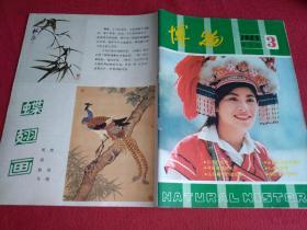 博物(双月刊)1983.3(总第17期)