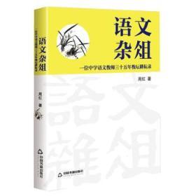 9787506860666/ 语文杂俎:一位中学语文教师三十五年教坛耕耘录/ 周红著