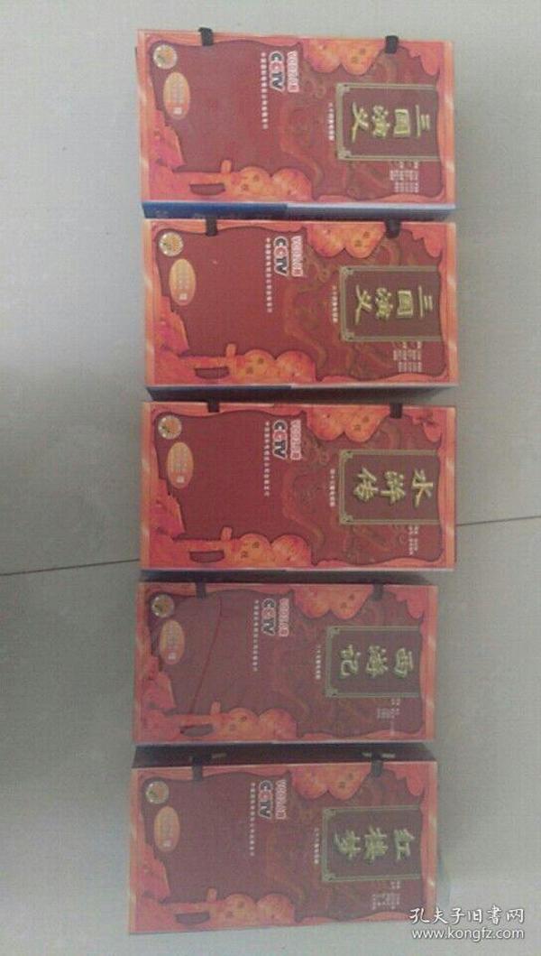 全新电视剧 四大名著 西游记 三国演义 红楼梦  水浒传 188VCD
