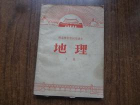 文革教材:湖北省中学试用课本  地理   下册  8品 有少量划线   带语录  72年一版一印