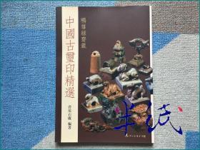 鸭雄绿斋藏中国古玺印精选  2004年初版