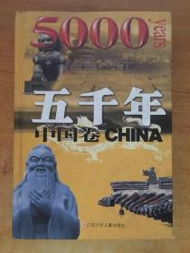 五千年.中国卷