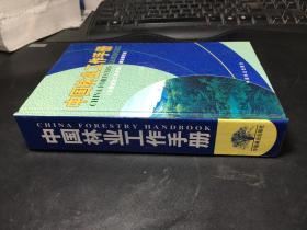 中国林业工作手册 精装