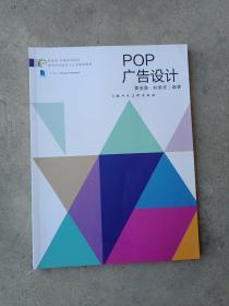 POP广告设计 16开2018版