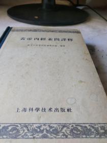 皇帝内经素问译释(精装 1959年一版一印)