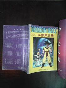 七龙珠 超级赛亚人卷(5)20倍界王拳