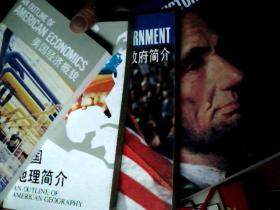 英汉对照 美国历史简介 地理简介 政府简介 经济概貌 ( 四册)差不多九品      H4