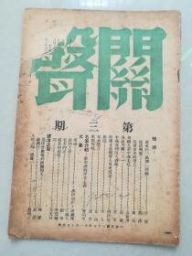 民国上海区海关同人进修会【关声】第3期(非卖品,附一张筹捐单)