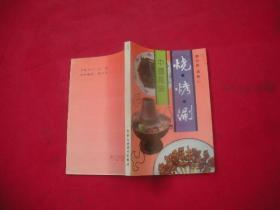 中国风味烧烤涮 一版一印
