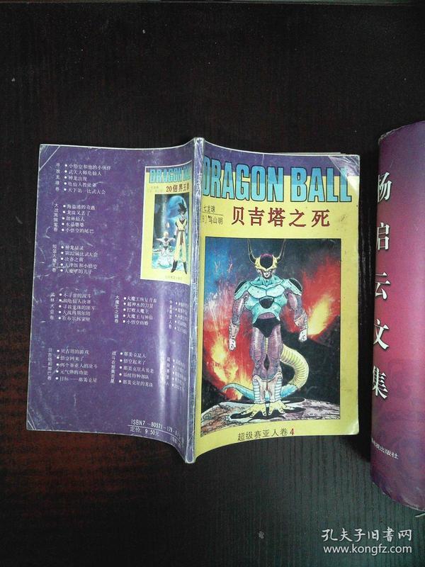 七龙珠:超级赛亚人卷(4)贝吉塔之死