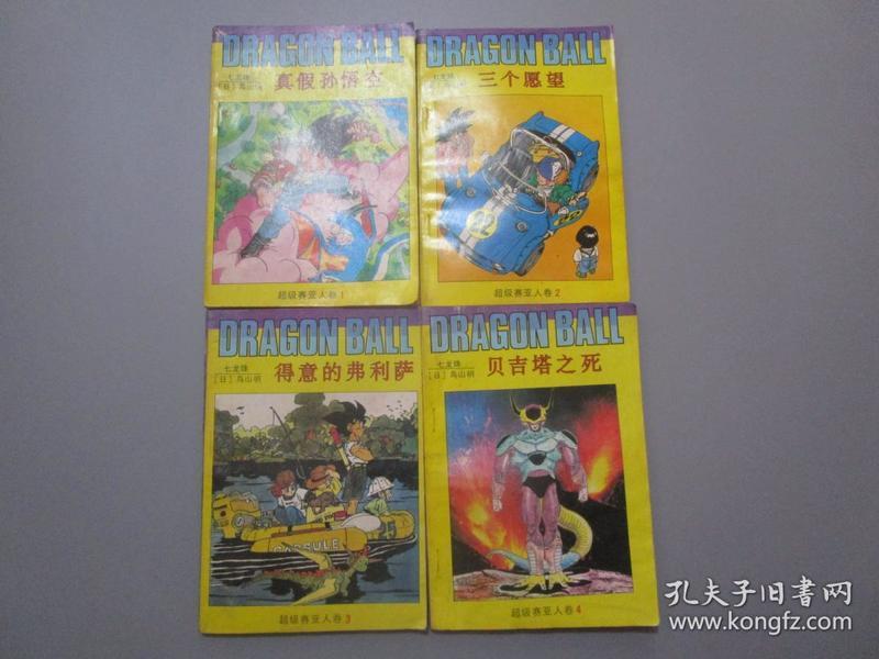 七龙珠:超级赛亚人卷【第1-4册,缺第5册/4册合售】
