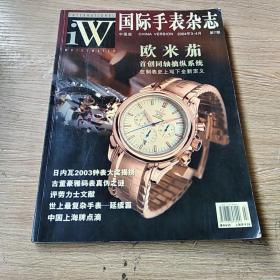 国际手表杂志 中国版 第七期