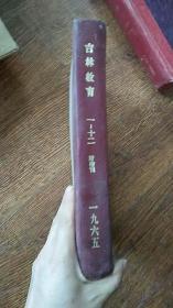 吉林教育1965年(1-12)附增刊 精装合订本