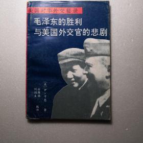 毛泽东的胜利与美国外交官的悲剧。