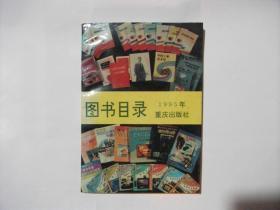 重庆出版社1995年图书目录     2522
