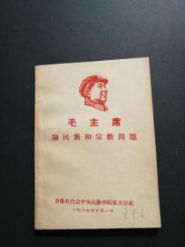 毛主席论民族和宗教问题(文革早期油印本,少见)