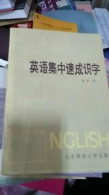 英语集中速成识字
