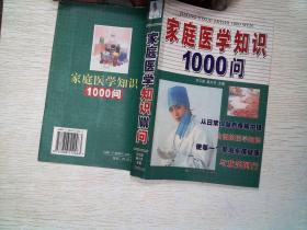 家庭医学知识1000问     有笔记