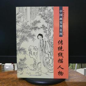 十招画室精品汇编·中国画实用范图:传统线描人物