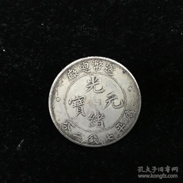 光绪元宝造币总厂