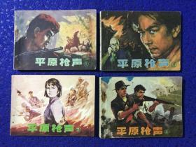 连环画 【平原枪声】四册(1—4)