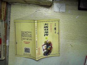 大唐双龙传 27  、。