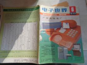 电子世界 1988.6