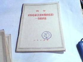列宁:对布哈林《过渡时期的经济》书的评论