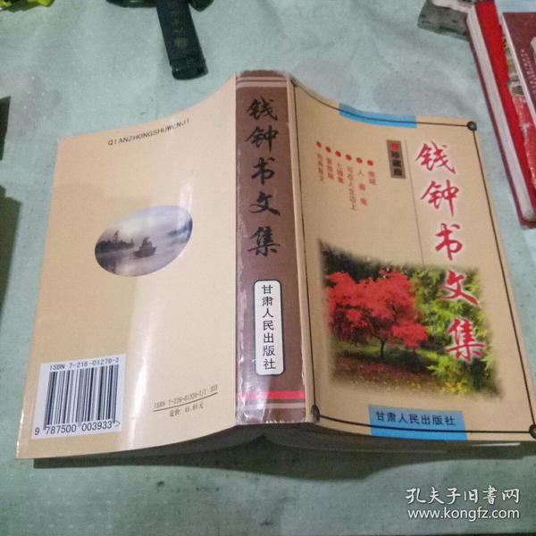 钱钟书文集珍藏版.