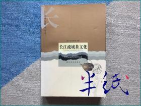 长江流域茶文化 2005年再版