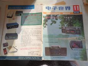 电子世界 1989.11