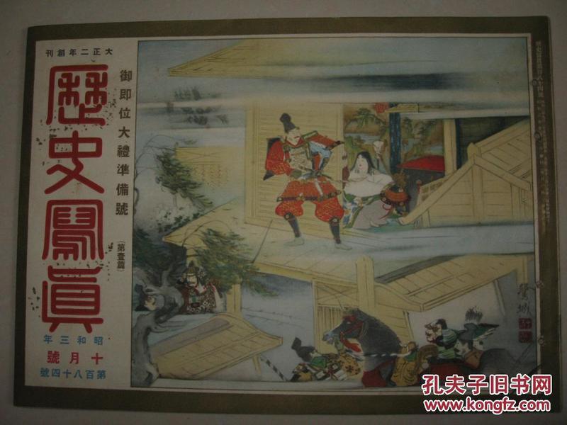 侵华画报  1928年10月《历史写真》御继位大礼准备号浮世绘名画 奥林匹克运动会 等内容