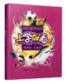 中国儿童百科全书:上学就看·科学宫·文体馆