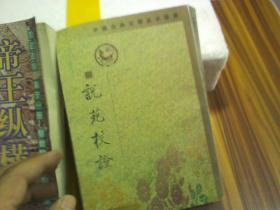 说苑校证(中国古典文学基本丛书 全一册)2000年第3版