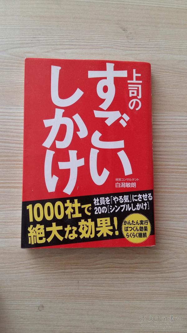 日文原版:上司のすごいしかけ