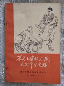 历史上劳动人民反孔斗争史话