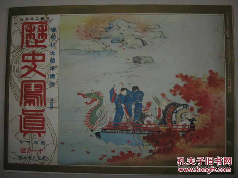 侵华画报  1928年11月《历史写真》御继位大礼准备号 陆军特别大演习 日法对抗陆上竞技 昆曲名家韩世昌