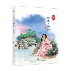 中國兒童文學傳世經典:繁星.春水