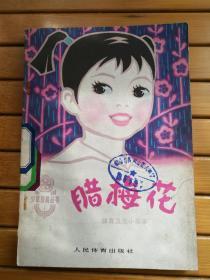 腊梅花——体育卫生小故事(少年体育丛书)