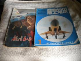 航空知识  1978年8期  1987年1期