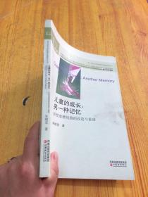 多元文化与学校德育重建研究丛书·儿童的成长:另一种记忆—学校道德氛围的改造与重建