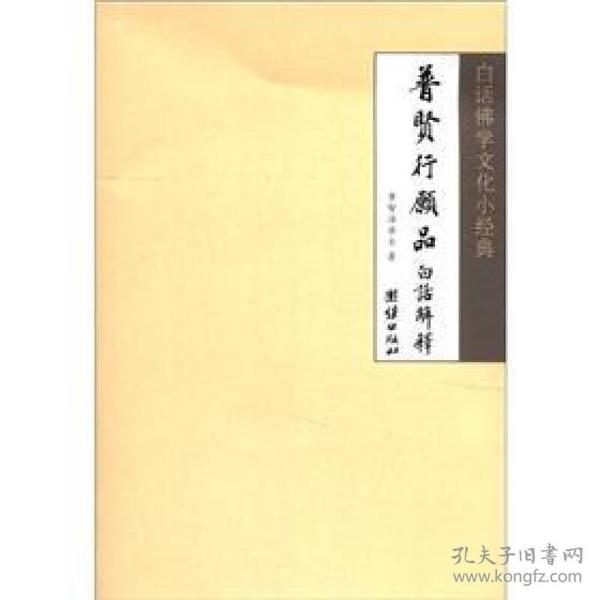 白话佛学文化小经典