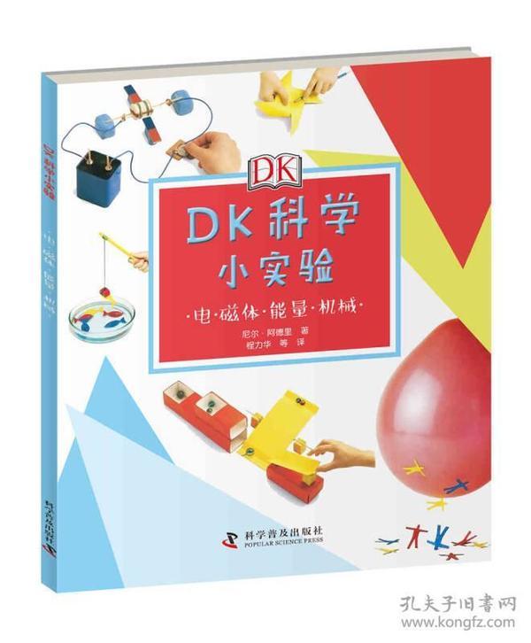 DK科学小实验:电·磁体·能量·机械