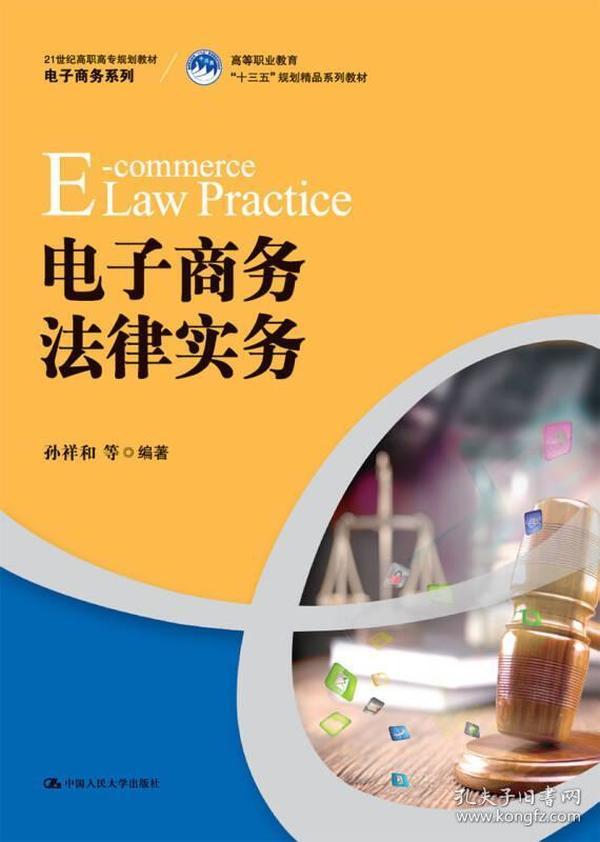電子商務法律實務