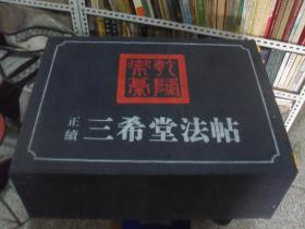 乾隆御篡 续正 三希堂法帖------ (8开.大精装全6册)不要外盒!包邮挂刷!如要外盒运费需要接近200元