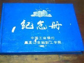 《纪念册》中国工商银行黑龙江金融职工学院!1986年