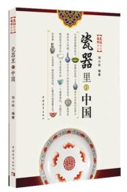瓷器里的中国