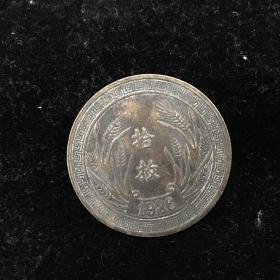 民国五年铜币拾枚