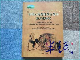 中国云南普洱茶古茶山茶文化研究  2005年初版精装